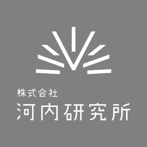 株式会社河内研究所